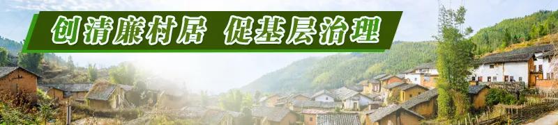 以清廉指数激活清廉村居建设.png